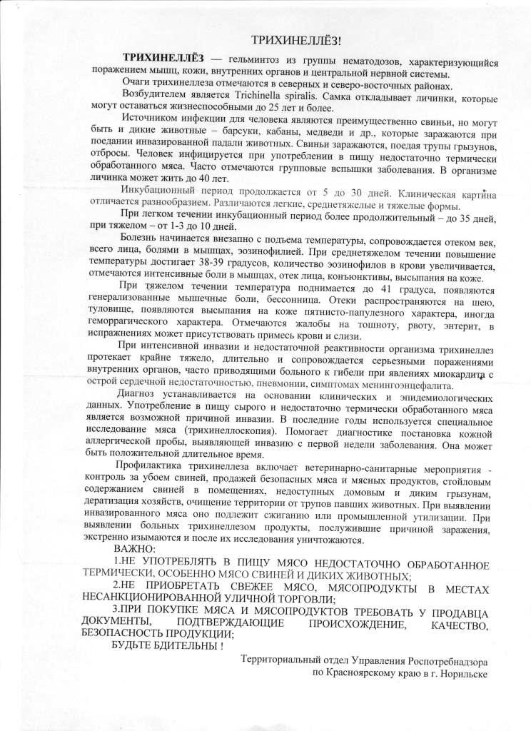 соглашение по охране труда образец скачать - фото 6